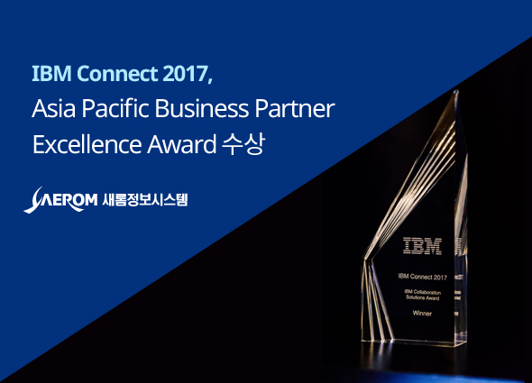 IBM Connect 2017, Asia Pacific Business Partner Excellence Award 수상